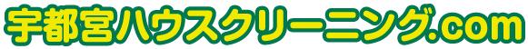 宇都宮ハウスクリーニング.com