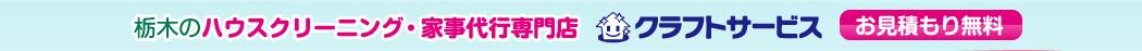栃木のハウスクリーニング・家事代行専門店クラフトサービス 【お見積もり無料】